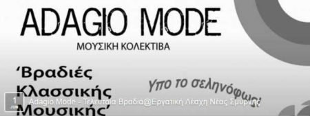 Adagio Mode Live – Program 1/6/2016