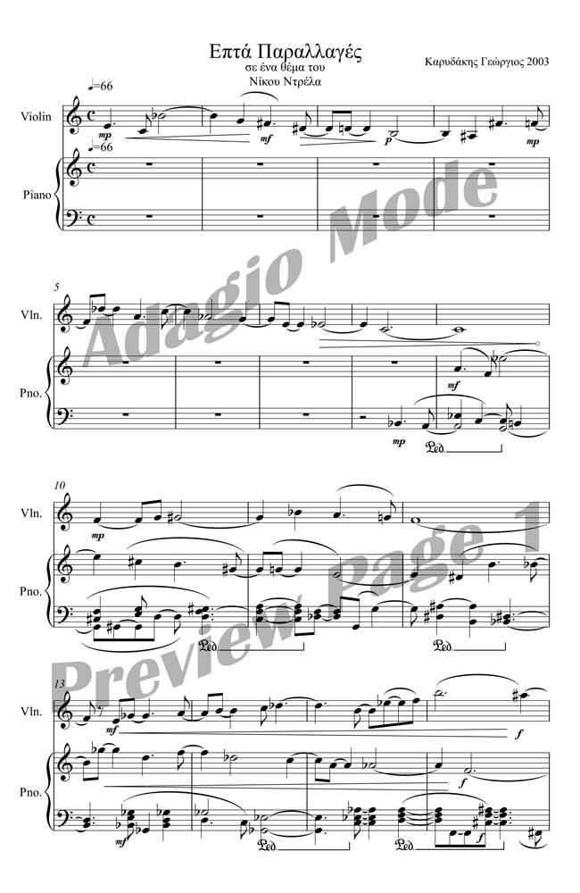 Karidakiss Georgios - 7 variations on Nikos Drelas Theme