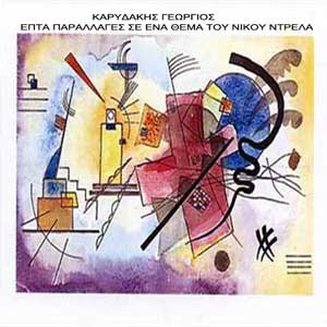 Karidakiss Georgios - 7 variations on Nikos Drelas Theme