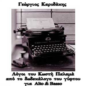 Karidakiss Georgios - K Palamas Words
