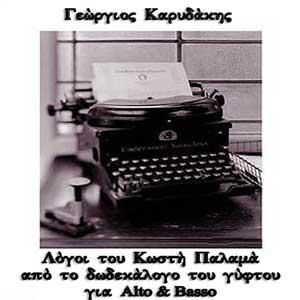 Karidakiss Georgios - K Palamas Words