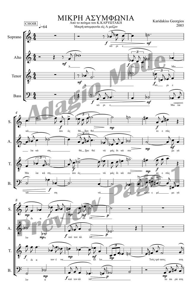 Karidakiss Georgios - Little Asymphony