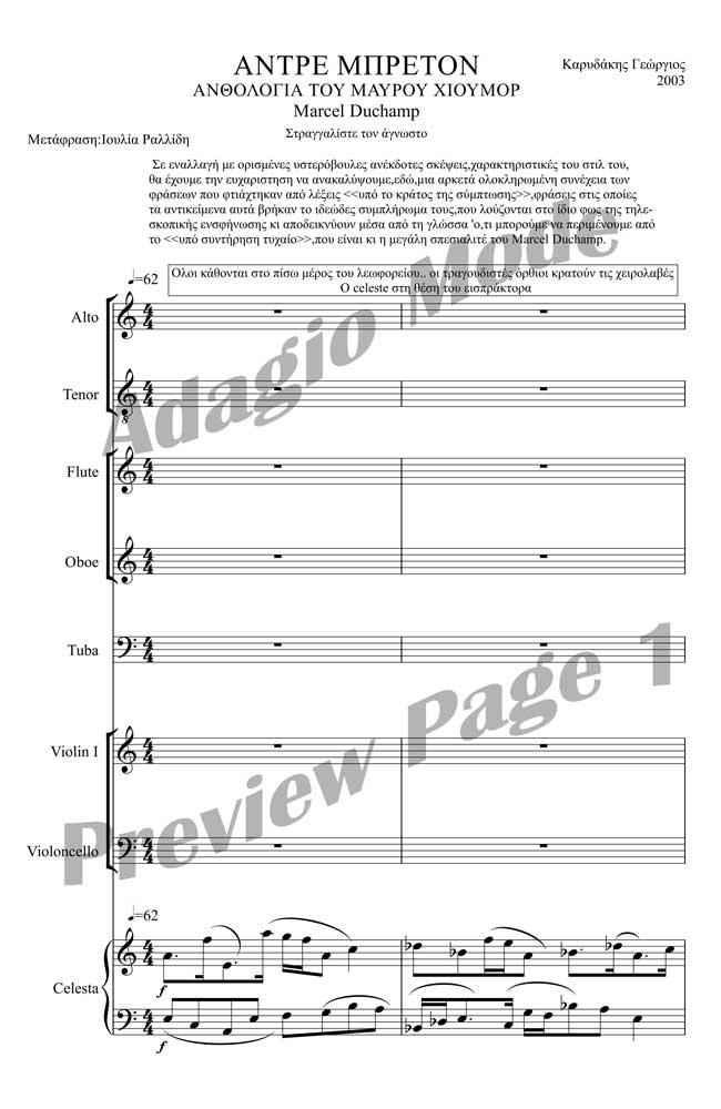 Karidakiss Georgios - One Music Act From Marcel Duchamp