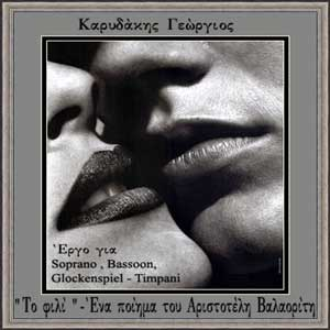 Karidakiss Georgios - The Kiss