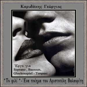 Karidakiss Georgios - The Kiss
